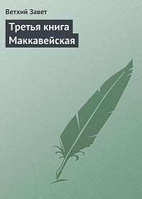 Ветхий Завет - Третья книга Маккавейская