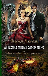 Надежда Мамаева -Академия темных властелинов