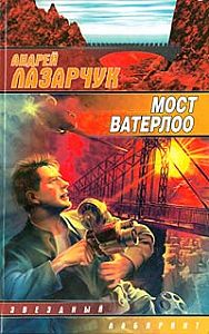 Андрей Лазарчук - Мост Ватерлоо