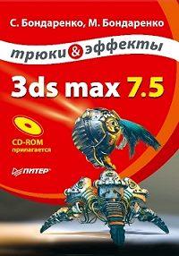 Сергей Бондаренко -3ds max 7.5. Трюки и эффекты