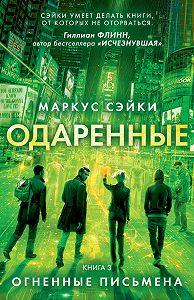 Маркус Сэйки - Огненные письмена