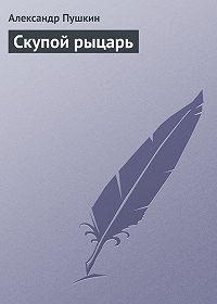 Александр Пушкин -Скупой рыцарь