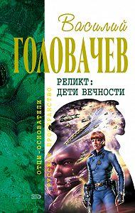 Василий Головачев - Дети Вечности
