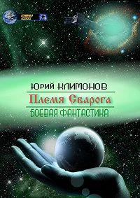 Юрий Климонов -Племя Сварога