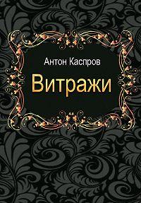 Антон Каспров -Витражи