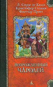 Флетчер Прэтт -Волшебник зелёных холмов