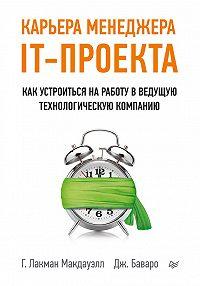 Джеки Баваро -Карьера менеджера IT-проекта. Как устроиться на работу в ведущую технологическую компанию