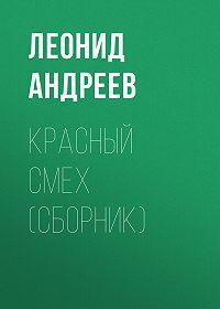 Леонид Андреев -Красный смех (сборник)