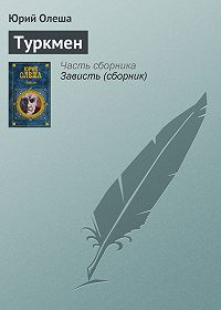Юрий Олеша -Туркмен