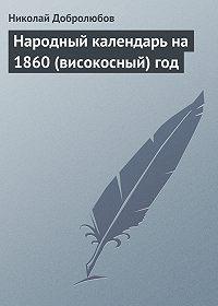 Николай Добролюбов -Народный календарь на 1860 (високосный) год
