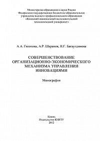 А. А. Гилязова -Совершенствование организационно-экономического механизма управления инновациями