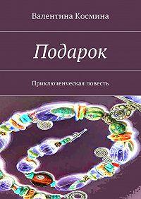 Валентина Космина -Подарок. Приключенческая повесть