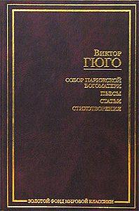 Виктор Гюго -О поэте, появившемся в 1820 году