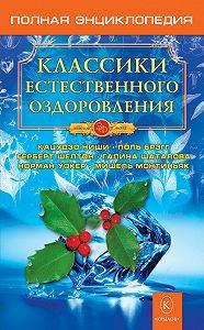 Н. Казимирчик -Классики естественного оздоровления. Полная энциклопедия