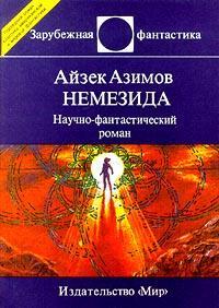 Айзек Азимов -Немезида