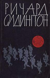 Ричард Олдингтон - Любовь за любовь