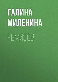 Галина Миленина -Ремизов