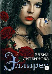 Елена Владимировна Литвинова -Эллирея