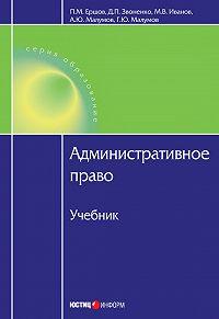 Д. П. Звоненко -Административное право
