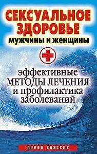 Ирина Ульянова - Сексуальное здоровье мужчины и женщины. Эффективные методы лечения и профилактика заболеваний