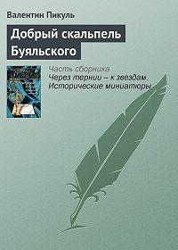 Валентин Пикуль -Добрый скальпель Буяльского
