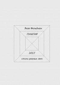 Яков Фельдман -Пунктир. Стихи разных лет