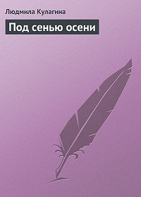 Людмила Кулагина -Под сенью осени