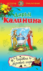 Дарья Калинина -Царевна золотой горы