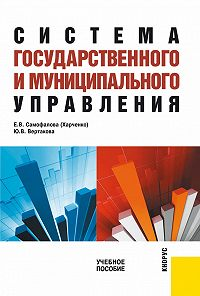 Юлия Вертакова -Система государственного и муниципального управления