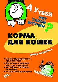 Ирина Шишигина -Корма для кошек