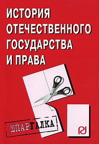 Коллектив Авторов -История отечественного государства и права: Шпаргалка