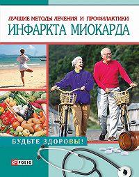 Светлана Лаптева -Лучшие методы лечения и профилактики инфаркта миокарда