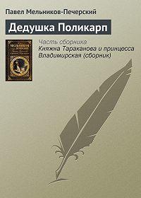 Павел Мельников-Печерский - Дедушка Поликарп
