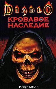 Ричард Кнаак -Кровавое наследие