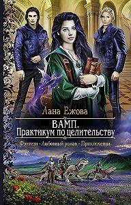 Лана Ежова -ВАМП. Практикум по целительству