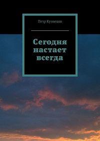 Петр Кузнецов - Сегодня настает всегда