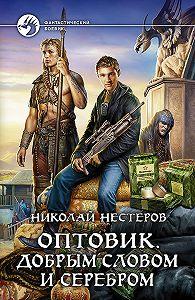 Николай Нестеров -Оптовик. Добрым словом исеребром