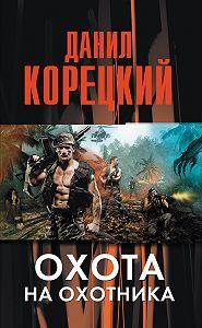 Данил Корецкий -Охота на Охотника