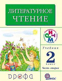 Клара Корепова -Литературное чтение.2 класс. В 2 частях. Часть 2: Учебник