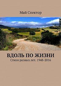 Май Спектор -Вдоль по жизни. Стихи разных лет. 1948-2016