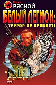 Илья Рясной - Белый легион: Террор не пройдёт!