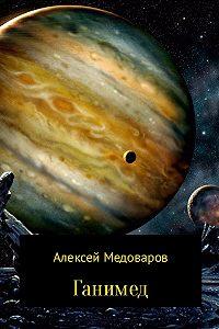 Алексей Медоваров -Ганимед