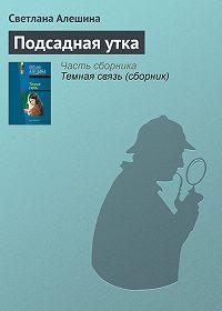 Светлана Алешина -Подсадная утка