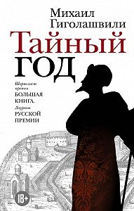 Михаил Гиголашвили -Тайный год