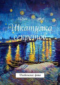 Андрей Лоскутов - Шкатулка секретов. Дьявольскоефото