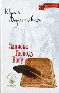 Юлия Николаевна Вознесенская -Записка Господу Богу