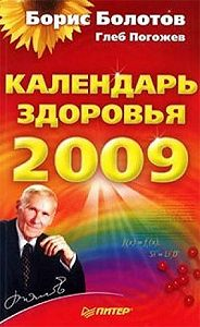 Борис Болотов, ГлебПогожев - Календарь здоровья на 2009 год