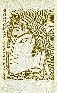 Юдзо Ямамото -О-Кичи – чужеземка (Печальный рассказ о женщине)