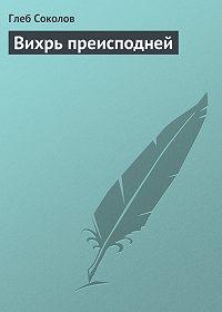 Глеб Соколов -Вихрь преисподней