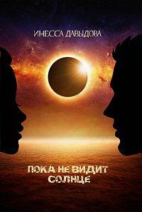 Инесса Давыдова -Пока не видит Солнце
